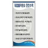 위험물저장소안전수칙 표지판
