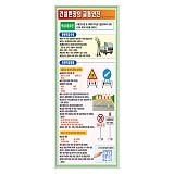건설현장의교통안전 표지판