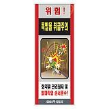 폭발물취급주의 표지판