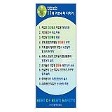 안전보건11대기본수칙 표지판