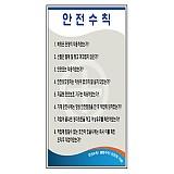 안전수칙 표지판