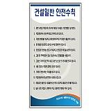 건설일반안전수칙 표지판