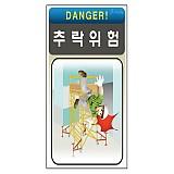 추락위험 표지판