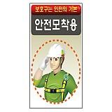 안전모착용 표지판