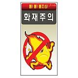 화재주의 표지판
