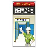 안전통로확보 표지판