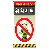 위험지역 표지판