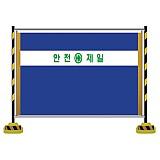 가림막 울타리 휀스(기성)